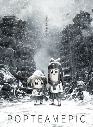 Попсовый эпос / Pop Team Epic / Poputepipikku (2018)