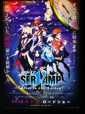 Слуга Вампир: Алиса в саду / Gekijouban Servamp: Alice in the Garden / Servamp -Alice in the Garden- (2018)