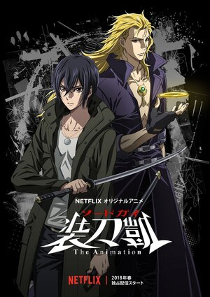 Меч Гая [ТВ-2] / Sword Gai: The Animation Part II / ソードガイ The Animation Part II (2018)