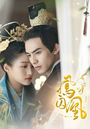 Недосягаемые влюбленные / Feng qiu huang / Недосягаемые возлюбленные / Untouchable Lovers / The Phoenix Prison / The Tale of Two Phoenixes / Phoenix Imprisoning Phoenix / Huang Feng Prison (2018)