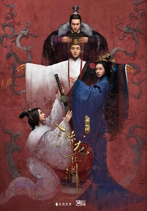 Тайны Троецарствия / San guo ji mi zhi qian long zai yuan / Secret of the Three Kingdoms (2018)