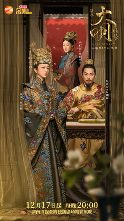 Императрица Мин / Daming huang fei sun ruo wei chuan / Династия Мин / Императрица Мин / Ming Dynasty / Empress of the Ming: Legend of Sun Ruowei / Da Ming Feng Hua (2019)