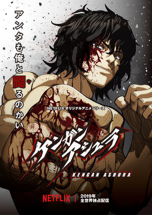 Кэнган Асура 2 / Kengan Ashura 2 / Асура Кэнгана / Kengan Ashura 2nd Season (2019)