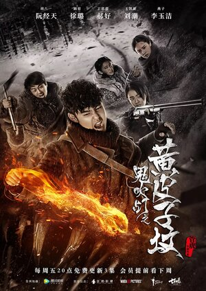 Свеча в гробнице: Могила ласки (сериал) / Gui chui deng zhi huang pi zi fen / The Weasel Grave / The Tomb of Ghost Blows Out the Light / | Candle in the Tomb: The Weasel Grave (2017)