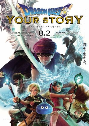 Dragon Quest: Твоя история / Dragon Quest: Your Story / Драгон Квест: Твоя история (2019)