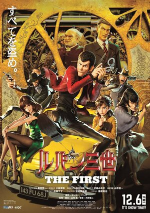 Люпен III: Первый / Lupin III: The First / Lupin Sansei: The First (2019)