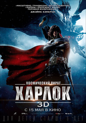 Космический пират Харлок / Space Pirate Captain Harlock / Harlock: Space Pirate (2013)