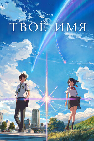Твоё имя / Kimi no na wa. / Твое имя / Your Name / Kimi no Na wa (2016)