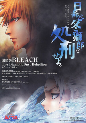 Блич 2 / Gekijô ban Bleach: The DiamondDust Rebellion - Mô hitotsu no hyôrinmaru / Блич (фильм второй) / Блич: Восстание Алмазной Пыли (Фильм второй) (2007)