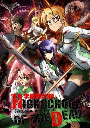 Школа мертвецов / Gakuen Mokushiroku: Highschool of the Dead / Школа Мертвяков / High School of the Dead (2010)